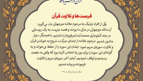 مجموعه نمایشگاهی قرآن در سیره علما