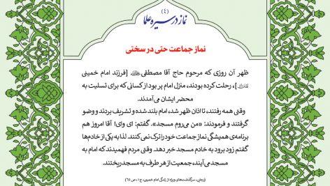 مجموعه نمایشگاهی نماز در سیره علما
